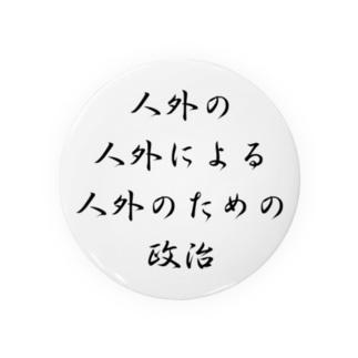 <BASARACRACY>人外の人外による人外のための政治(漢字・黒)  Badges
