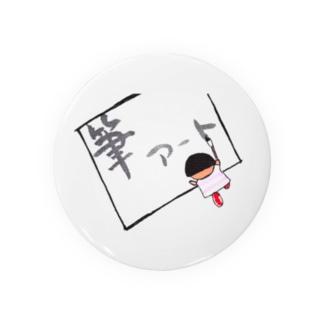筆・アート・書道・墨 Badges