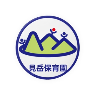 パ紋No.3203 見岳保育園 Badges