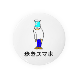 合同会社ズィーマ グッズ販売部の歩きスマホグッズVer1.0 缶バッジ