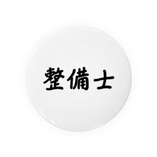 整備士 ジョブズシリーズ Badge