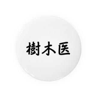 樹木医 ジョブズシリーズ Badges
