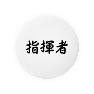 指揮者 Badges