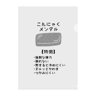 こんにゃくメンタル Clear File Folder