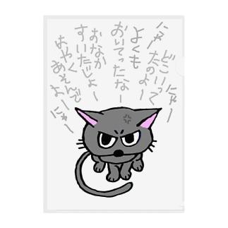 ふきげんねこ Clear File Folder