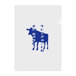 牛にできることはまだあるかい?(青) Clear File Folder