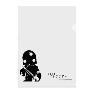 人造人間イレシンダー(モノクロ) Clear File Folder