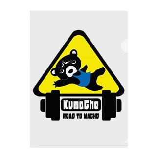 KumaCho-(B) ~Road to Macho~ Clear File Folder