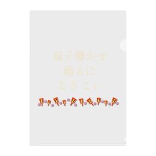 鳴子ひびかせ02 Clear File Folder