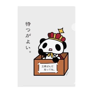 王様ぱんだ。待つがよい。 Clear File Folder