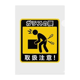 ガラスの腰につき取扱注意! Clear File Folder