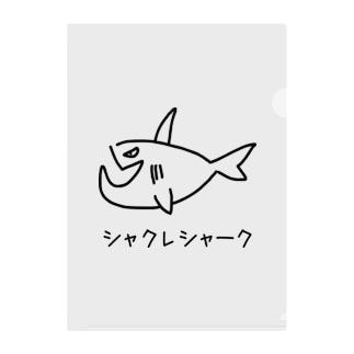 シャクレシャーク (文字あり) Clear File Folder