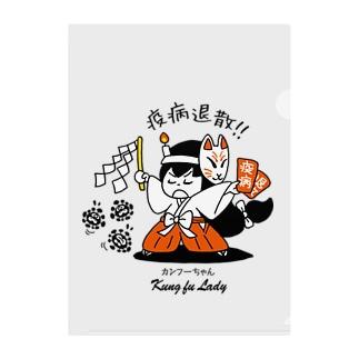 Sunny Place 今瀬のりおの疫病退散 カンフーちゃん Clear File Folder