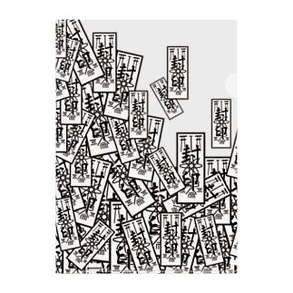 御札 縦白黒 Clear File Folder