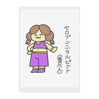 セロプンニタルピント(香川人) Clear File Folder
