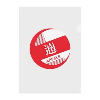 遖 -APPALE- Clear File Folder