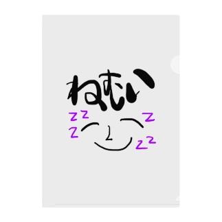眠い Clear File Folder