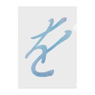 を -タイダイ130 Clear File Folder