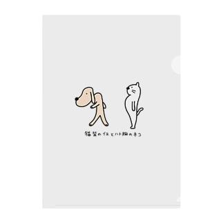猫背のイヌとハト胸のネコ Clear File Folder