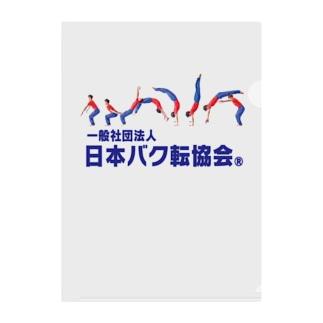 バク転協会オリジナル両面Tシャツ Clear File Folder