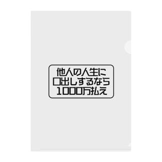 「他人の人生に口出しするなら1000万払え」というお気持ちアイテム Clear File Folder