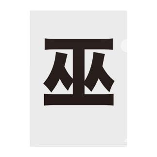 巫(かんなぎ)LOVE黒文字バージョン Clear File Folder