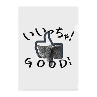 宮城の方言いいっちゃ猫 Clear File Folder