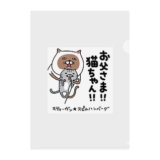 お父さま!!猫ちゃん!! Clear File Folder