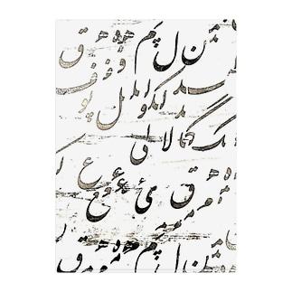 ペルシャ文字のアート Clear File Folder