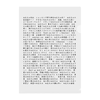 ねむたみ語録シリーズ Clear File Folder