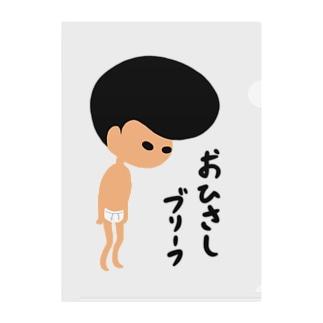 おひさしブリーフ Clear File Folder