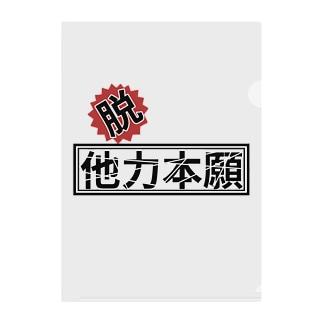 脱 他力本願 Clear File Folder