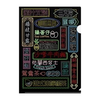 香港小吃 Clear File Folder