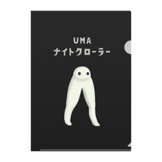 UMA ナイトクローラー (背景スミ色) Clear File Folder