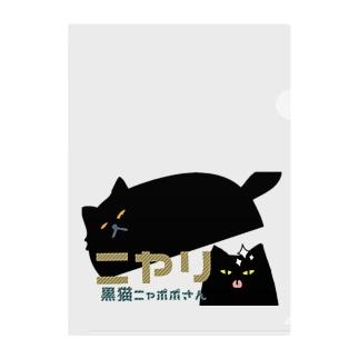 黒猫ニャポポさん Clear File Folder