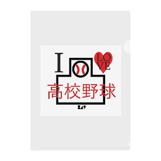 I♡高校野球 Clear File Folder