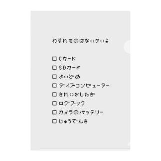 ダイビング忘れ物チェッカー Clear File Folder