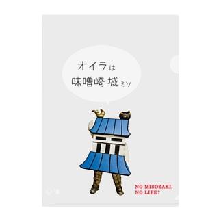 味噌崎クリアファイル Clear File Folder