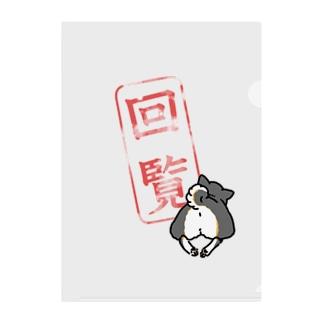 回覧(黒柴) Clear File Folder