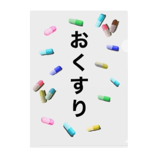 お薬を分かりやすく! Clear File Folder