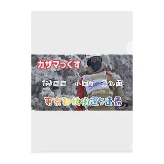 カザマっくす 東京都技術選5連覇記念グッズ Clear File Folder