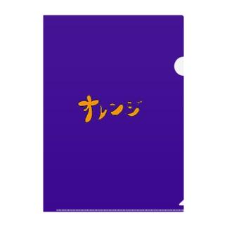 オレンジ Clear File Folder