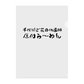 原付ら~めん Clear File Folder