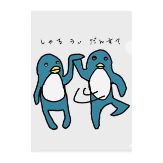 しゃるうぃだんす?なペンギンたちです Clear File Folder