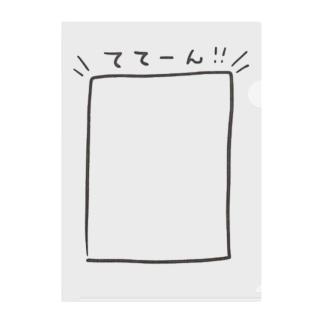 みせびらかしたい Clear File Folder