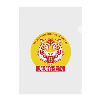 【赤&黄】勇ましく元気いっぱい【虎虎有生气】  Clear File Folder