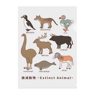 絶滅動物 Extinct Animal Clear File Folder