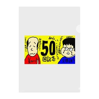 くぼケンカオス酒場 50回記念品 Clear File Folder