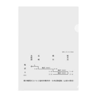 新商品PTオリジナルショップの横川機関区箱ダイヤ(臨時短期列車)(黒) Clear File Folder