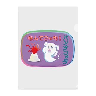 【OBA CAKEダジャレシリーズ】 なんてこった! パンナコッタ Clear File Folder